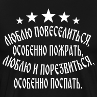 Design ~ Russian Language Humor Russian Humor CCCP funny Man Design Tee T-Shirt