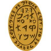 King Solomon Baby Amulet