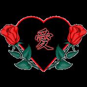 Love Kanji Rose Heart