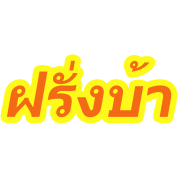 Crazy Westerner - Farang Baa in Thai Language Script