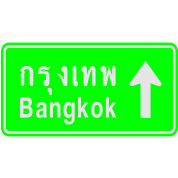 Bangkok, Thailand / Highway Road Traffic Sign