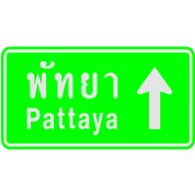Pattaya, Thailand / Highway Road Traffic Sign