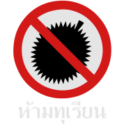 NO Durian Fruit Sign 2 / Thai Language White