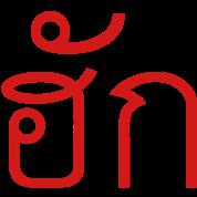 Love / HAK / Thai Isaan Language Script