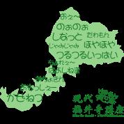 Fukui-ben