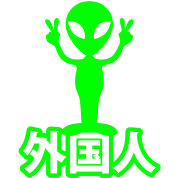Alien Gaijin ~ Japanese Language
