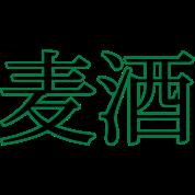 Beer (Japanese)