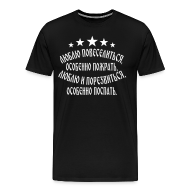 T-Shirts ~ Men's Premium T-Shirt ~ Russian Language Humor Russian Humor CCCP funny Man Design Tee T-Shirt