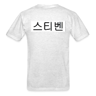 T-Shirts ~ Men's T-Shirt ~ [Customized] Steven's Order
