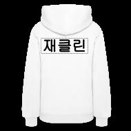 Hoodies ~ Women's Hooded Sweatshirt ~ [Running Man!] Running Man Cast (Episode 74 Super Natural)