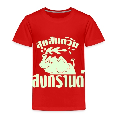 Happy Songkran / Suk-San Wan Songkran - Thai Language / Glow in the Dark Toddler Shirts