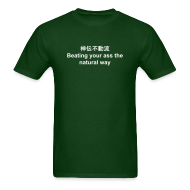 T-Shirts ~ Men's T-Shirt ~ Shinden Fudo Ryu – Beating your ass the natural way