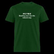 T-Shirts ~ Men's T-Shirt ~ Shinden Fudo Ryu – Beating your ass the natural way